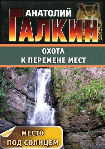 Скачать книгу Охота к перемене мест  автор Анатолий Галкин