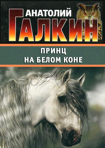 Скачать книгу Принц на белом коне  автор Анатолий Галкин