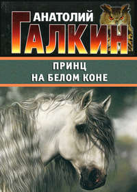 Галкин, Анатолий  - Принц на белом коне