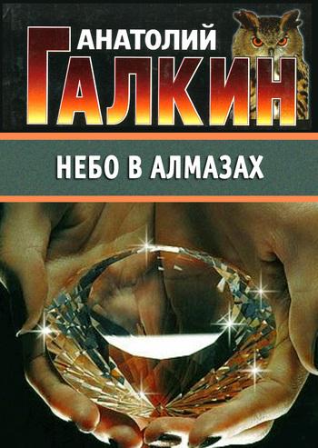 Скачать книгу Небо в алмазах  автор Анатолий Галкин
