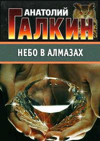 Галкин, Анатолий  - Небо в алмазах