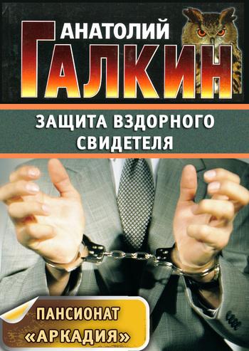 Скачать книгу Защита вздорного свидетеля  автор Анатолий Галкин