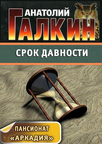 Скачать книгу Срок давности  автор Анатолий Галкин