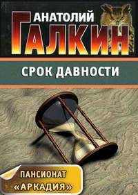 Галкин, Анатолий  - Срок давности
