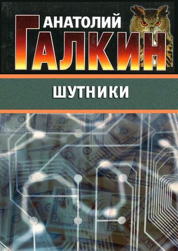 Скачать книгу Шутники  автор Анатолий Галкин