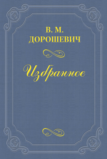 Влас Дорошевич A.B. Барцал, или История русской оперы