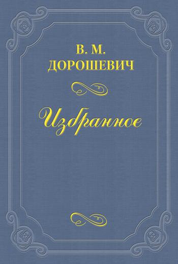 занимательное описание в книге Влас Михайлович Дорошевич