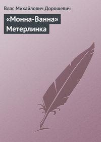 - «Монна-Ванна» Метерлинка