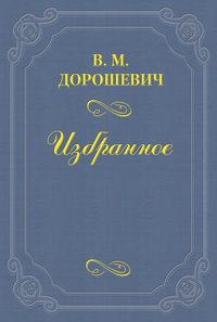 - Воскрешение А.К. Толстого