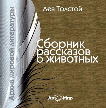 Скачать книгу Рассказы о животных  автор Лев Николаевич Толстой