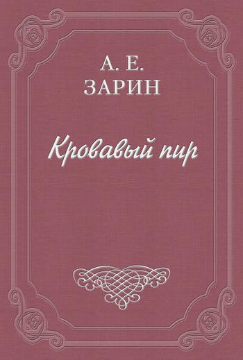 Обложка книги Кровавый пир, автор Зарин, Андрей