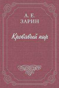 Зарин, Андрей  - Кровавый пир