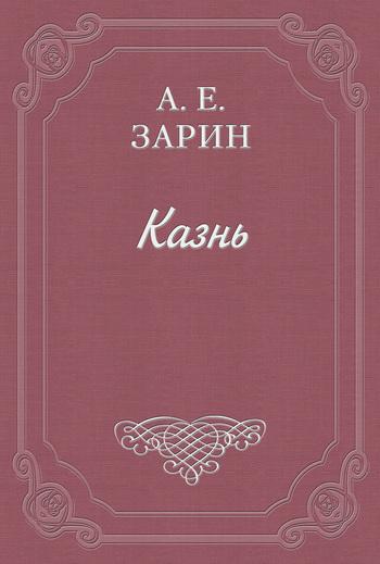 Скачать книгу Казнь  автор Андрей Ефимович Зарин