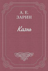 Зарин, Андрей  - Казнь