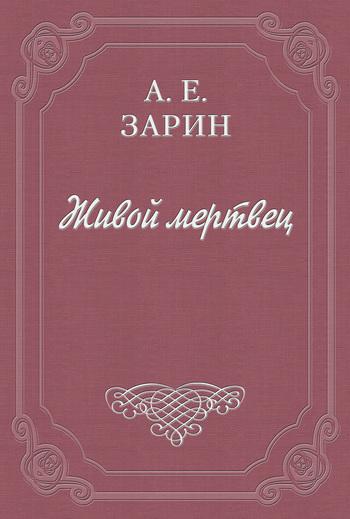 А. Е. Зарин Живой мертвец а е зарин царские забавы и быт за 300 лет исторические очерки