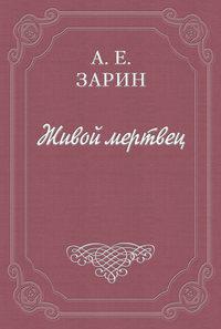 Зарин, Андрей  - Живой мертвец