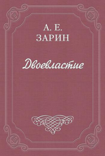 А. Е. Зарин Двоевластие а е зарин царские забавы и быт за 300 лет исторические очерки