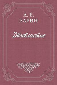 Зарин, Андрей  - Двоевластие