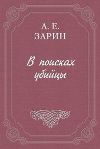 Зарин, Андрей  - В поисках убийцы