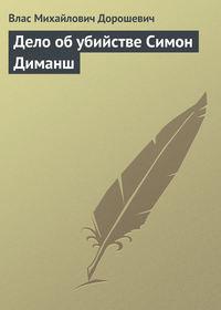 - Дело об убийстве Симон Диманш