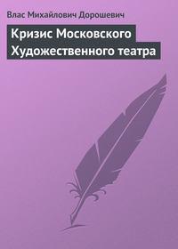 - Кризис Московского Художественного театра