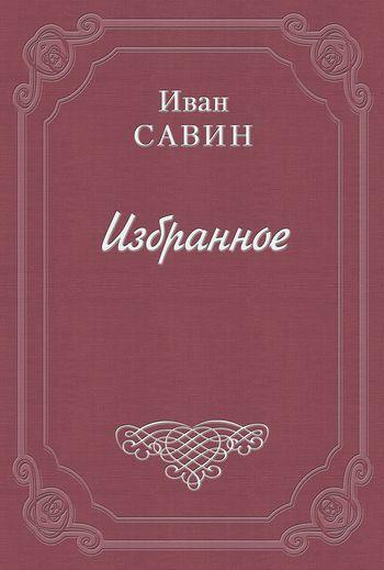 Скачать книгу Стихотворения  автор Иван Иванович Савин
