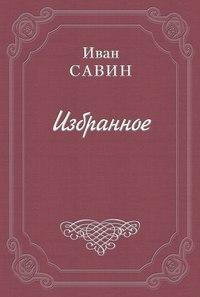 Савин, Иван Иванович  - Лимонадная будка