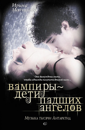 Ирина Молчанова - Вампиры – дети падших ангелов. Музыка тысячи Антарктид