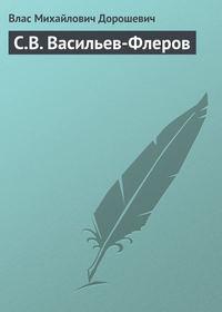 Дорошевич, Влас  - С.В. Васильев-Флеров