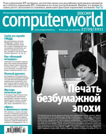 Журнал Computerworld Россия №23/2011
