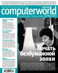 - Журнал Computerworld Россия №23/2011