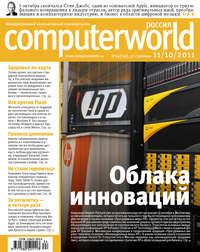 системы, Открытые  - Журнал Computerworld Россия №24/2011