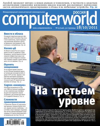 Скачать книгу Журнал Computerworld Россия №25/2011  автор Открытые системы