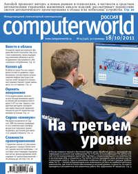 системы, Открытые  - Журнал Computerworld Россия №25/2011