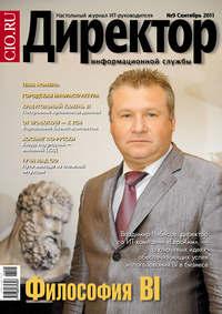 - Директор информационной службы №09/2011