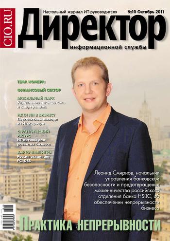 Открытые системы Директор информационной службы №10/2011