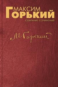 Горький, Максим  - Ответ костромским рабочим типографии «Красный печатник»