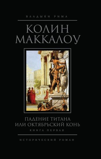 Скачать книгу Падение титана, или Октябрьский конь. Книга 1  автор Колин Маккалоу