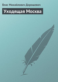 - Уходящая Москва