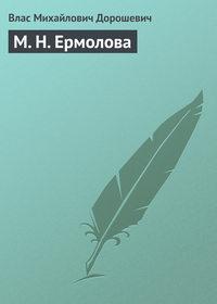 Дорошевич, Влас  - М. Н. Ермолова
