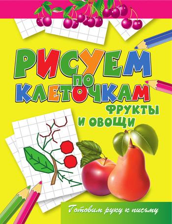 Скачать книгу Фрукты и овощи  автор Виктор Борисович Зайцев