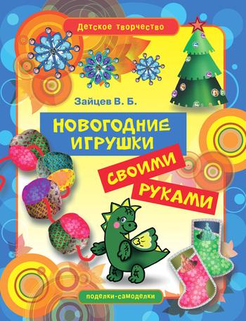 Скачать книгу Новогодние игрушки своими руками  автор Виктор Борисович Зайцев