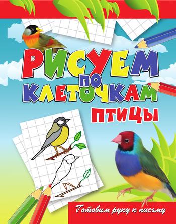 Скачать книгу Птицы  автор Виктор Борисович Зайцев