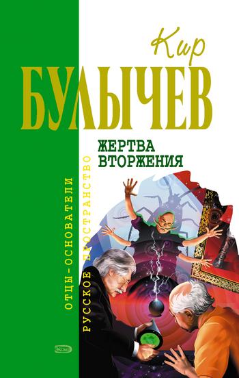 Кир Булычев Уважаемая редакция!