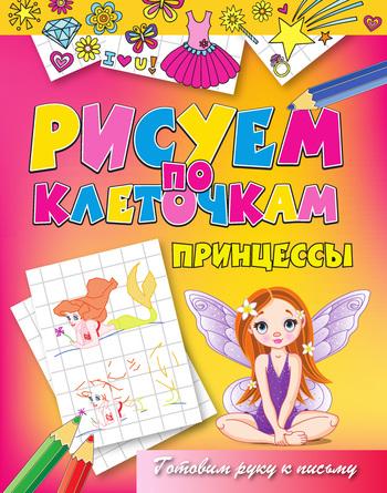 Скачать книгу Принцессы  автор Виктор Борисович Зайцев
