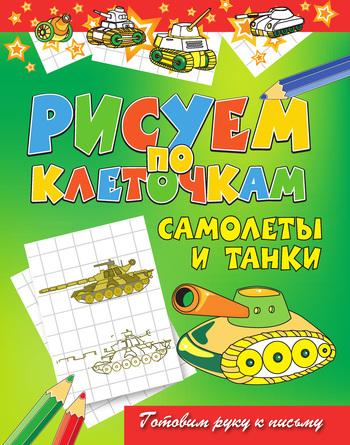 Скачать книгу Самолеты и танки  автор Виктор Борисович Зайцев