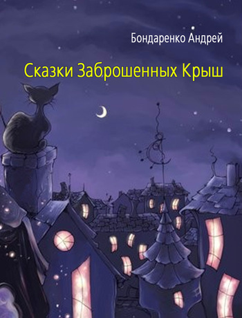 Скачать книгу Сказки Заброшенных Крыш  автор Андрей Бондаренко