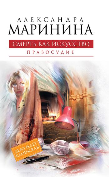 Скачать книгу Смерть как искусство. Том 2. Правосудие  автор Александра Маринина