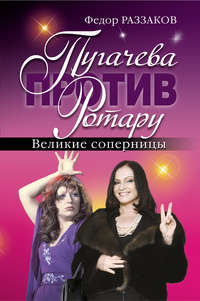 Раззаков, Федор  - Пугачева против Ротару. Великие соперницы