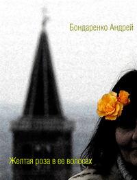 Бондаренко, Андрей  - Желтая роза в её волосах